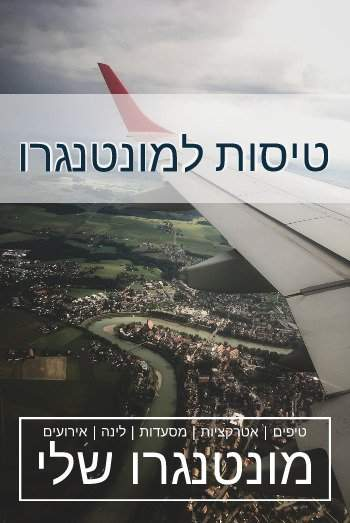 flight montenegro